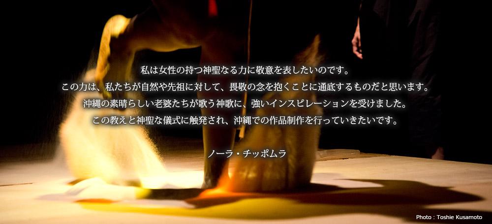 ダンス公演「祈り」ー沖縄での滞在制作作品・途中経過発表ー