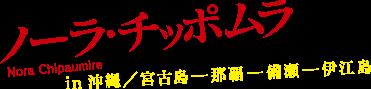 ノーラ in 沖縄/宮古島―那覇―備瀬―伊江島